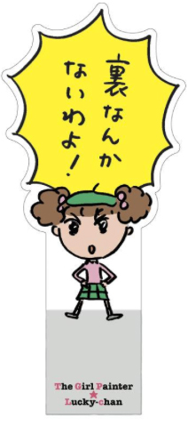 福士朋子『元祖FAXマンガ お絵描き少女☆ラッキーちゃん』
